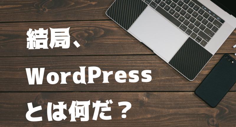 『WordPressとは』で検索する人はこういうことを知りたいんだと思う